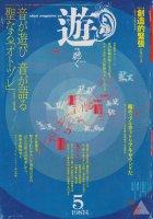 遊 1020 objet magazine yu 1981 特集:聴く