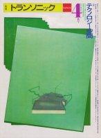 季刊トランソニック 4号 テクノロジー空間