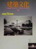 建築文化 1991年10月号 磯崎新の解体新書