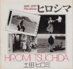ヒロシマ1945〜1979 土田ヒロミ ソノラマ写真選書22