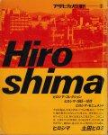 <img class='new_mark_img1' src='https://img.shop-pro.jp/img/new/icons50.gif' style='border:none;display:inline;margin:0px;padding:0px;width:auto;' />Hiroshima ヒロシマ 土田ヒロミ アサヒカメラ増刊