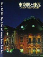 東京駅と煉瓦 JR東日本で巡る日本の煉瓦建築