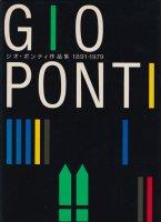 ジオ・ポンティ作品集 1891-1979