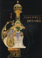 ノリタケデザイン100年の歴史