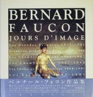 ベルナール・フォコン作品集 Jours d'image 1977-1995