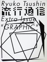 "流行通信Extra Issue""GRAPHIC"""