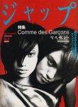 ジャップ No.6 特集 Comme des Garconsと川久保玲
