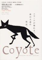 コヨーテ Coyote No.1 創刊号 特集:森山大道 その路地を右へ