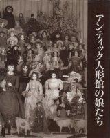 アンティック人形館の娘たち