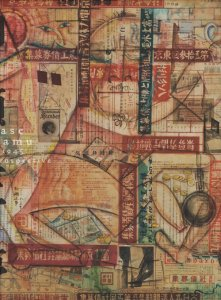 柳瀬正夢 1900-1945 - 古本買取販売 ハモニカ古書店 建築 美術 写真 ...