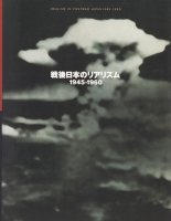戦後日本のリアリズム1945-1960