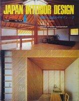 インテリア JAPAN INTERIOR DESIGN no.230 1978年5月 山荘のデザイン7