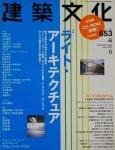 建築文化 2001年6月号 ライト・アーキテクチュア