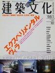 建築文化 2002年10月号 エクスペリメンタル・ヴィラ