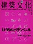 <img class='new_mark_img1' src='https://img.shop-pro.jp/img/new/icons50.gif' style='border:none;display:inline;margin:0px;padding:0px;width:auto;' />建築文化 2003年8月号 U-35のポテンシャル/ラカトン&ヴァッサル
