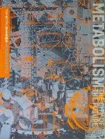 メタボリズムの未来都市展 戦後日本・今甦る復興の夢とビジョン