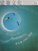 建築文化 1999年11月号 青木淳1991-1999