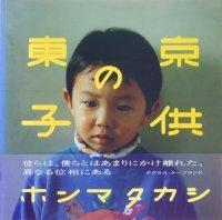 東京の子供 ホンマタカシ