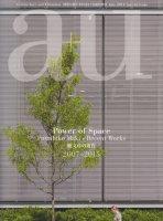 空間の力 槇文彦の近作 2007-2015 Power of Space Fumihiko Maki's Recent Works a+u臨時増刊