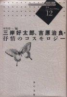 三岸好太郎、吉原治良・抒情のコスモロジー コレクション・日本シュールレアリスム12