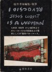 I DISCOVER JESUS CURIST IS A WOMAN 九州派1956年から1987年までのヒーローたちの記録および美術としての「裁判パホーマンス」