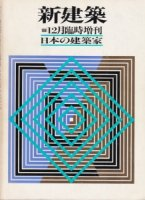 日本の建築家 新建築臨時増刊