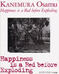 Happiness is a Red before Exploding 金村修写真集 サイン入り