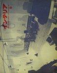 インテリア JAPAN INTERIOR DESIGN no.102 1967年9月