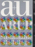 a+u 2011年4月号 アラップ:サステイナブル・デザインの挑戦