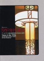 1930年代・東京 アール・デコの館(朝香宮邸)が生まれた時代