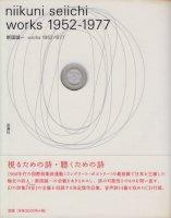 新国誠一 works 1952‐1977