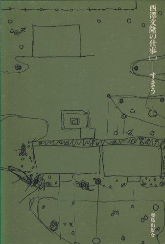 西澤文隆の仕事 全3巻セット - 古本買取販売 ハモニカ古書店 建築 美術 ...