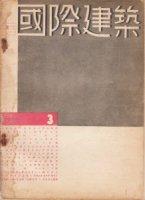 国際建築 第10巻第3号 1934年3月