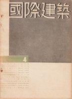 国際建築 第10巻第4号 1934年4月