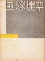 国際建築 第10巻第6号 1934年6月