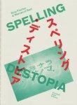 Nina Fischer & Maroan el Sani: Spelling Dystopia スペリング・ディストピア