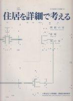 住居を詳細で考える 住宅建築別冊58