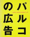 パルコの広告 1980-1986