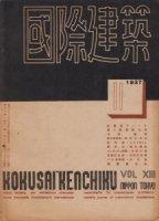 国際建築 第13巻第11号 1937年11月