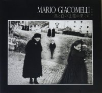マリオ・ジャコメッリ写真集 黒と白の往還の果てに<新装版>