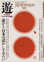 遊 1981年秋臨時増刊号 ジャパネスク特集 誰かと日本の話がしてみたい