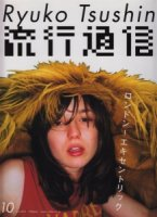流行通信 Ryuko Tsushin 2002年10月号 vol.472 ロンドン!エキセントリック