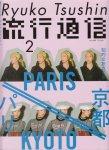 流行通信 Ryuko Tsushin 2004年2月号 vol.488 パリ/京都・知的なガイド