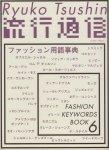 流行通信 Ryuko Tsushin 2004年6月号 vol.492 ファッション用語事典