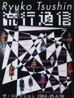 流行通信 Ryuko Tsushin 2004年7月号 vol.493 ザ・コレクション 2004-05 A/W