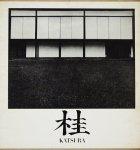 桂 日本建築における伝統と創造 丹下健三 石元泰博