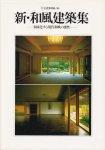 新・和風建築集 多様化する現代和風の感性 住宅建築別冊36