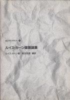 ルイス・カーン建築論集 (SDライブラリー)