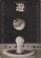 遊 創刊号 objet magazine No.1 1971