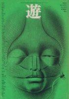 遊 5号 objet magazine No.5 1973
